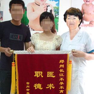 输卵管炎症引不孕 郑州长江医院
